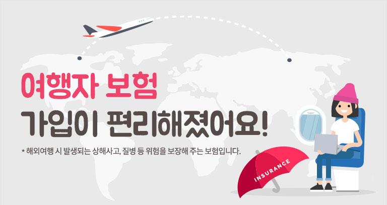 여행자 보험 가입이 편리해졌어요! *해외 여행 시 발생되는 상해사고, 질병 등 위험을 보장해 주는 보험입니다.